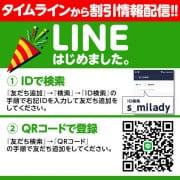 「公式LINE」05/09(日) 13:02   ミレディのお得なニュース