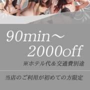 「☆☆新規割☆」10/09(火) 13:02 | 滋賀人妻援護会のお得なニュース