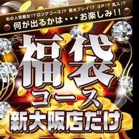 「必ずお得になります!何が当たるかお楽しみ♪」08/30(水) 14:32 | 新大阪秘密倶楽部のお得なニュース