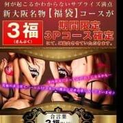 「【期間限定】禁断の3Pがお得に遊べます♪」11/15(木) 23:02 | 新大阪秘密倶楽部のお得なニュース