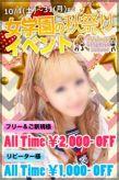 ◆女学園の秋祭りイベント|新橋女学園でおすすめの女の子