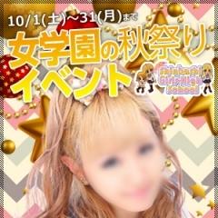 ◆女学園の秋祭りイベント