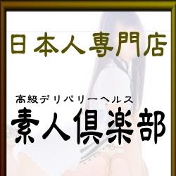 「~~ご利用を心よりお待ちしております!~~」10/18(火) 12:57 | 素人倶楽部のお得なニュース