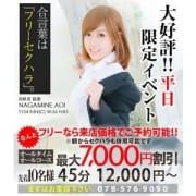 「合言葉は『フリーセクハラ』。なんとお電話予約でも最大7000円割引!」01/17(木) 11:16 | 社長秘書 KOBE HEAD OFFICEのお得なニュース