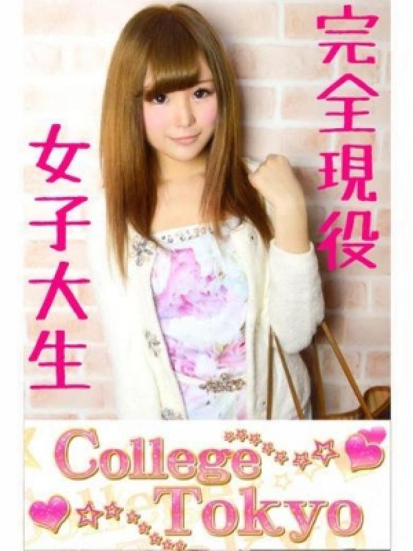 ご新規様(錦糸町発!現役女子大生専門店 College Tokyo)のプロフ写真1枚目