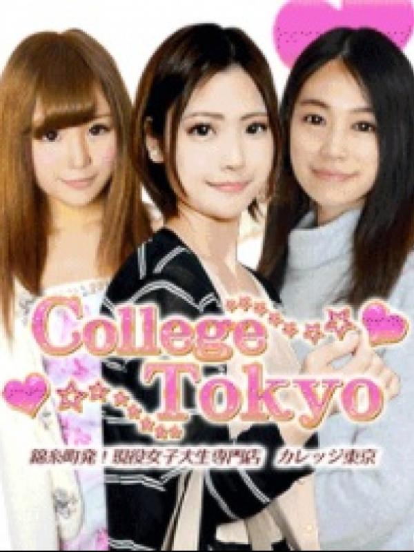 ご新規様(錦糸町発!現役女子大生専門店 College Tokyo)のプロフ写真2枚目