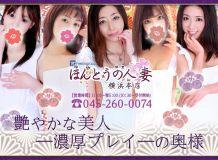 ほんとうの人妻横浜本店 - 横浜