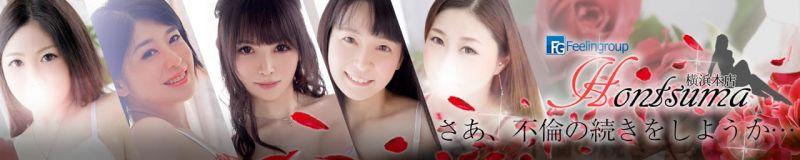 ほんとうの人妻 横浜本店(FG系列) - 横浜