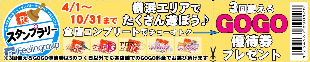 フィーリングin横浜(FG系列) その3
