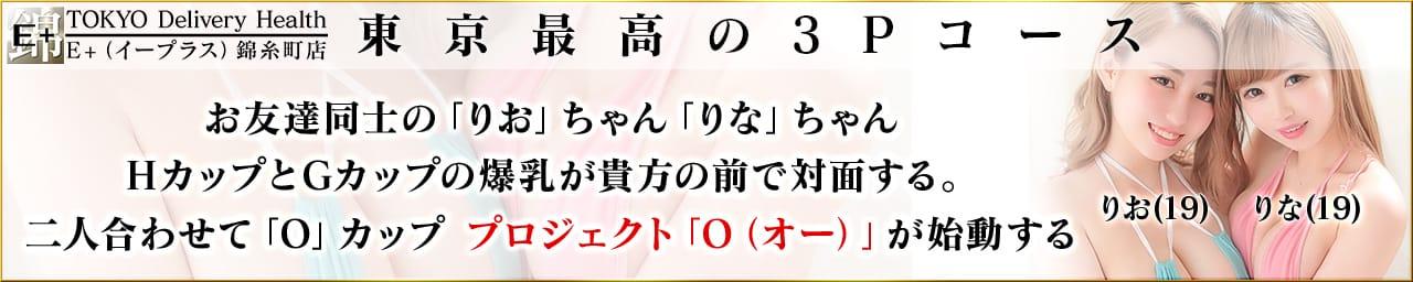 E+錦糸町店 その2