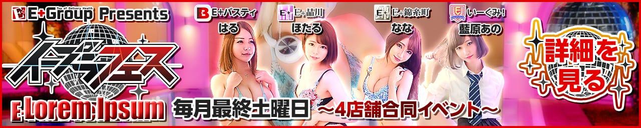 E+錦糸町店 その3