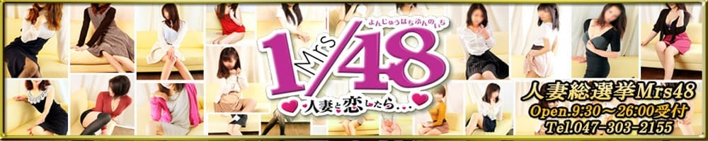 人妻総選挙Mrs48