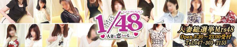人妻総選挙Mrs48 - 松戸