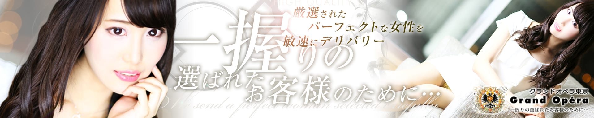 グランドオペラ東京 その3