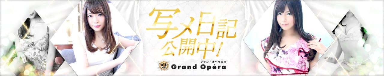 グランドオペラ東京 その2