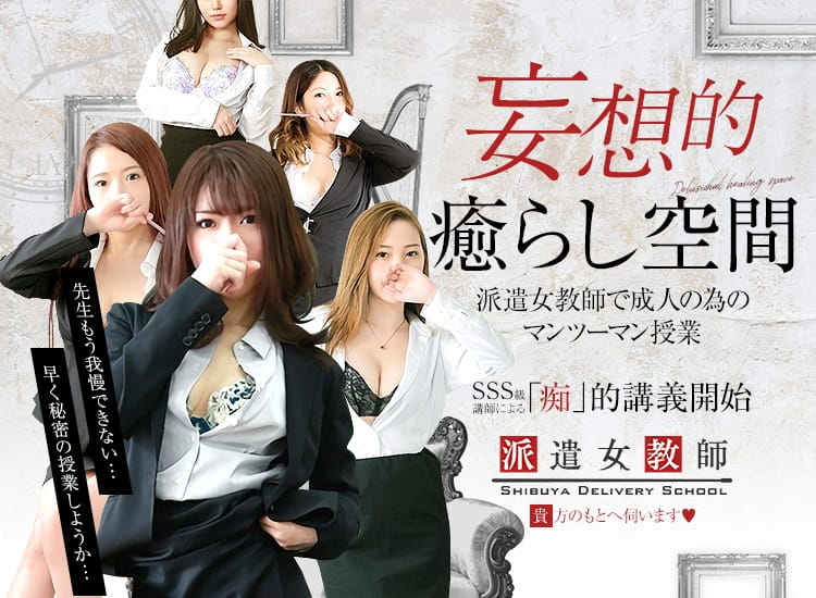 派遣女教師 - 渋谷
