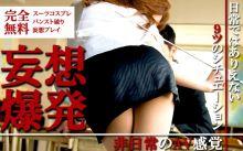 イケない女教師 東京五反田店 - 品川