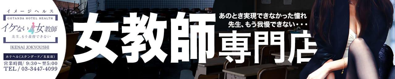 イケない女教師 東京五反田店 - 五反田