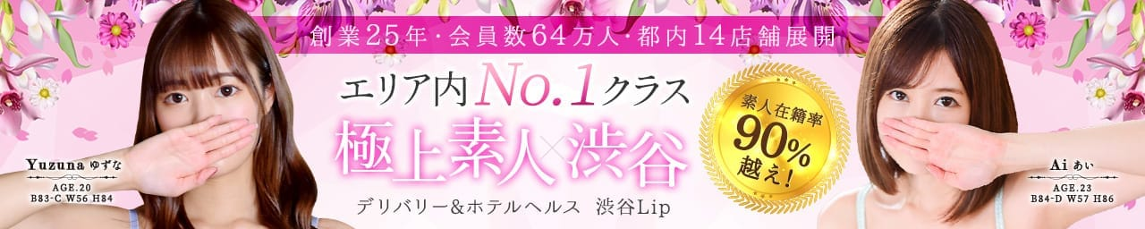 渋谷Lip その2