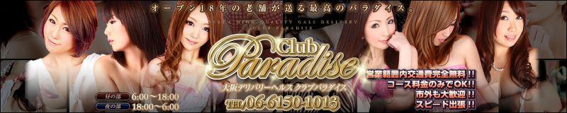 クラブパラダイス - 新大阪