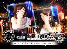 Club BLENDA 金沢(クラブブレンダ) - 金沢風俗