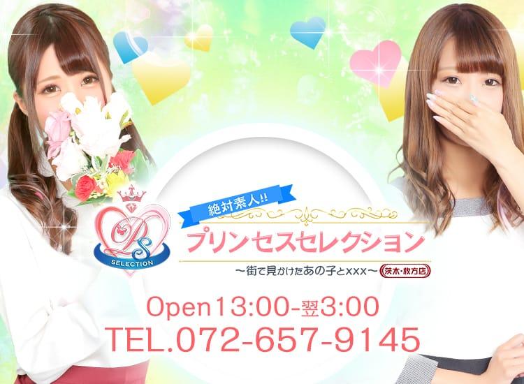 プリンセスセレクション茨木・枚方店 - 枚方・茨木