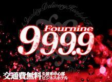 999.9 - 久留米
