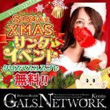 ギャルズネットワーク京都店 - 祇園・清水