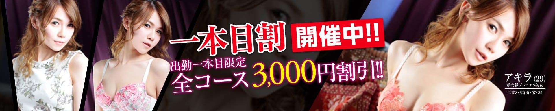 【福岡デリヘル】20代・30代★博多で評判のお店はココです! その2