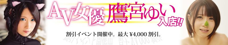 【福岡デリヘル】20代・30代★博多で評判のお店はココです! - 福岡市・博多
