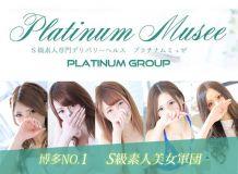 S級素人最高級デリバリーヘルス Platinum musee(プラチナムミュゼ) - 福岡市・博多風俗