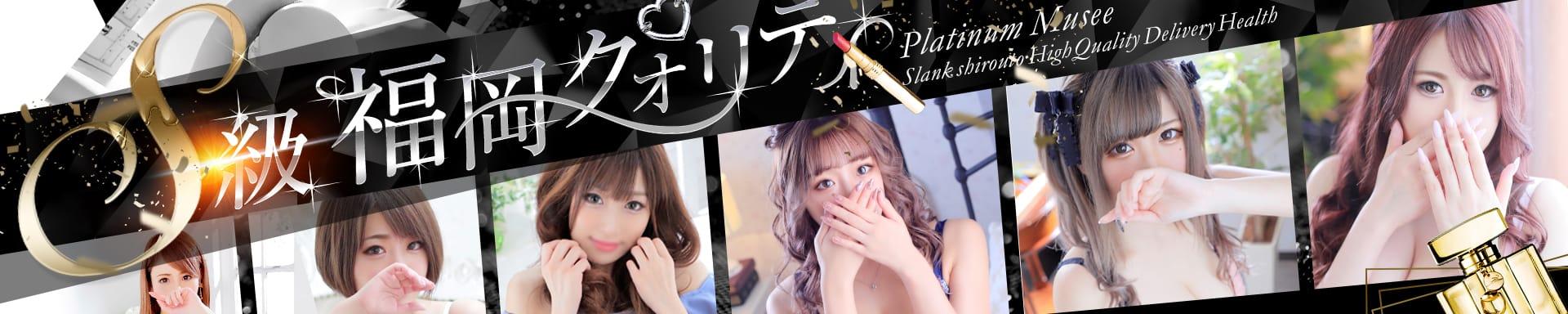 S級素人最高級デリバリーヘルス Platinum musee(プラチナムミュゼ) その3
