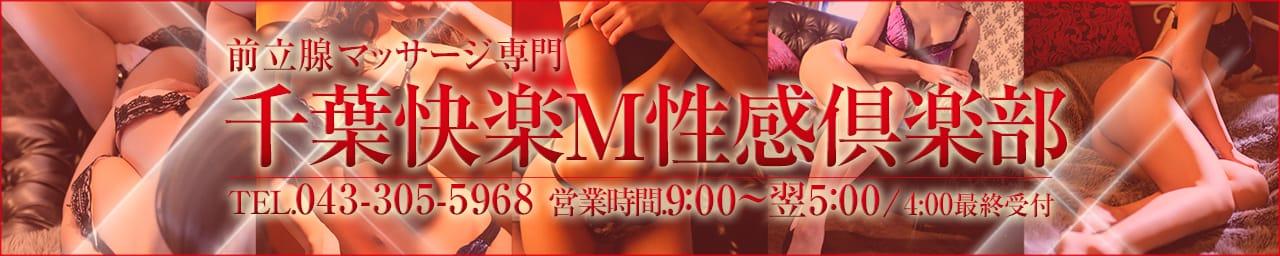 千葉快楽M性感倶楽部~前立腺マッサージ専門~