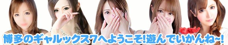 GAL'X 7 - 福岡市・博多