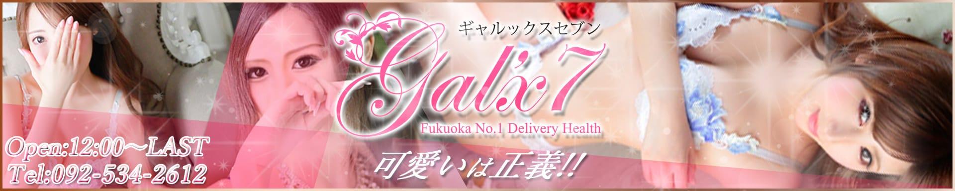 GAL'X 7 その2