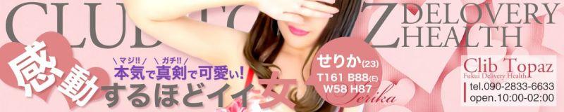 Club Topaz - 福井市内・鯖江