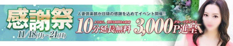 金沢の20代,30代,40代,50代,が集う人妻倶楽部 - 金沢