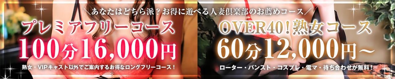 金沢の20代,30代,40代,50代,が集う人妻倶楽部 その2
