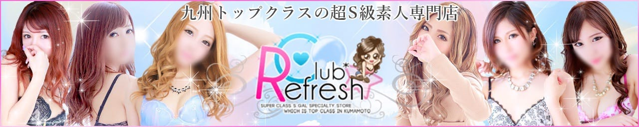 Club Refresh(クラブ・リフレッシュ) - 熊本市内