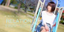 Relation(リレーション) - 岡山市内