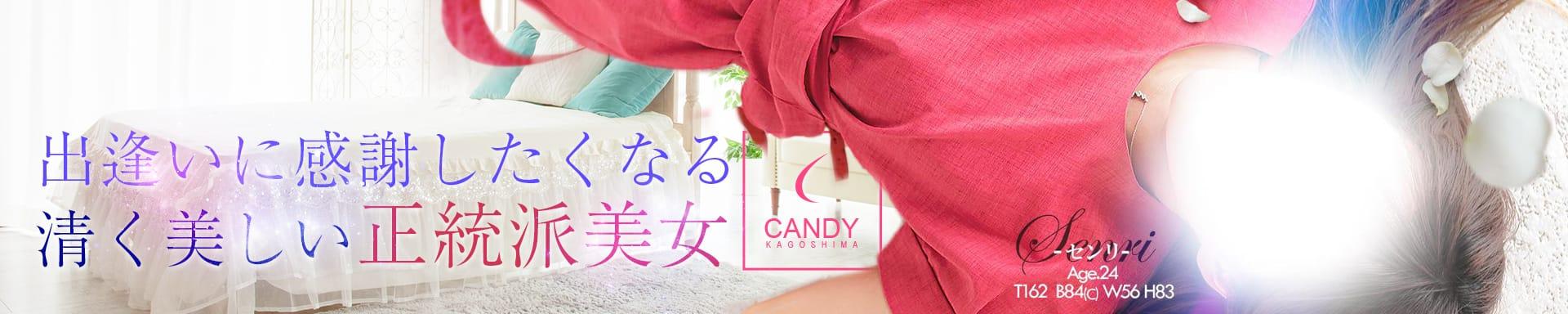 キャンディ その2