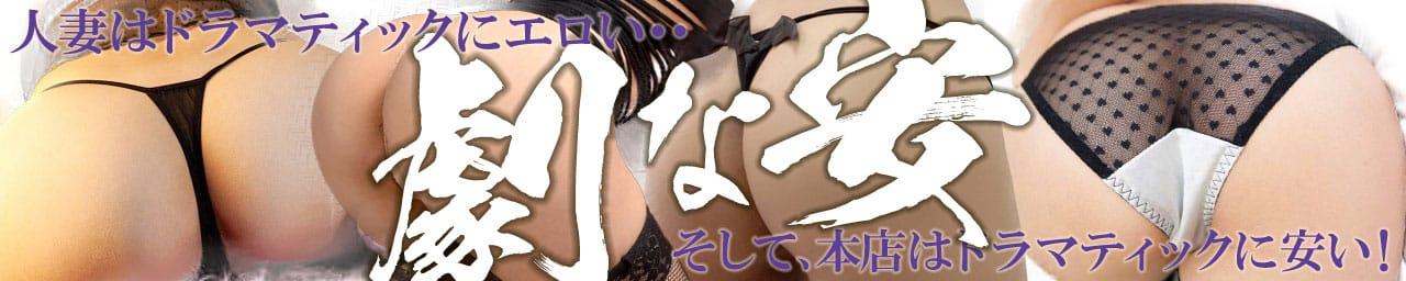 ドMな奥様 大阪本店 - 難波