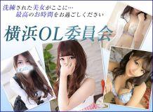 横浜OL委員会 - 横浜