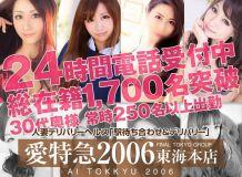 愛特急2006東海本店 - 名古屋