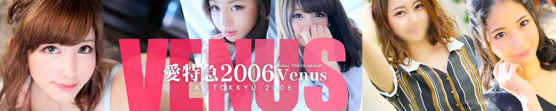 愛特急2006Venus