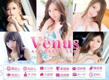 愛特急2006 Venus - 名古屋