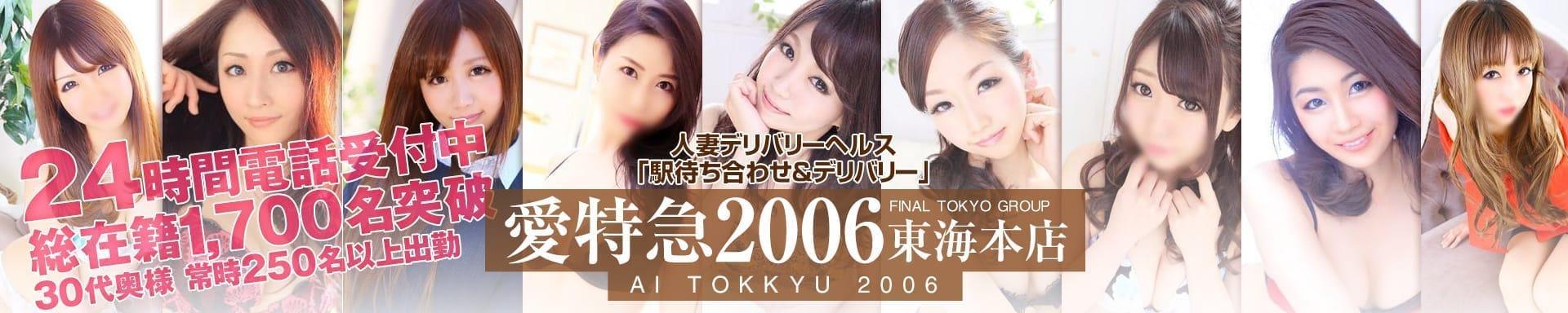 愛特急2006 ANNEX その3