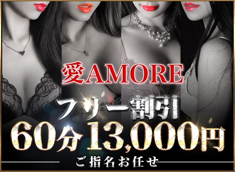 愛AMORE - 名古屋