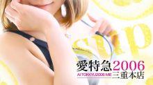 愛特急2006 三重本店 - 鈴鹿