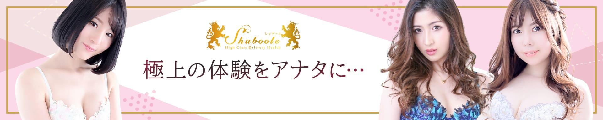 シャブール - 名古屋
